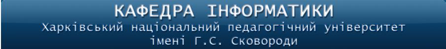 КАФЕДРА ІНФОРМАТИКИ